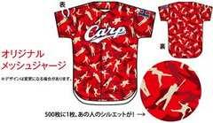 2015広島カープ ファンクラブユニフォーム L/Mサイズ 未使用