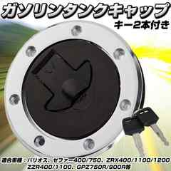 カワサキ ゼファー 400/750 ZRX400 ガソリンタンクキャップ
