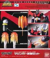 スーパーロボット超合金 マジンガーZ武器セット バンダイ 永井豪