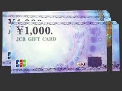 ◆即日発送◆11000円 JCBギフト券カード★各種支払相談可