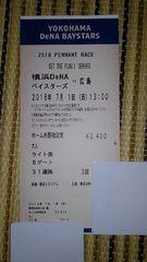 7/1横浜vs広島 ライト通路側ペア