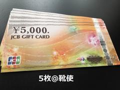 【商品券】JCBギフトカード 25000円分☆モバペイ各種 即日発送 ポイント