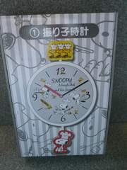 スヌーピー「振り子時計」(和)