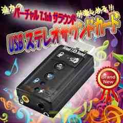 ☆最安☆ USBステレオサウンドカード オーディオ変換アダプター