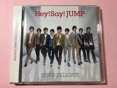 Hey!Say!JUMP  SUPER DELICATE 初回限定盤1 CD+DVD