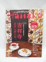1904 Hanako (ハナコ) 2013年 3/14号