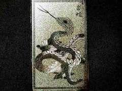 開運をもたらす銀箔護符カード!!!財運招来・無病息災/白蛇
