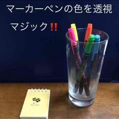 マーカーペン透視マジック!マーカーペンの色を当てるマジック!