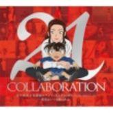 即決 倉木麻衣×名探偵コナン COLLABORATION BEST 21 初回
