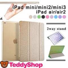 iPadケース mini4 ケース air2 アイ パッド ミニ 4