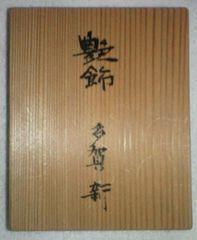 絵画 箱入りミニ銅版画集 多賀新『艶飾』著者自刻・自摺 限定80