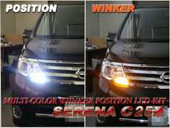 2色変化 マルチ LED ウインカーポジションキット セレナ C25