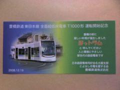 豊橋鉄道ほっトラム運転開始記念【レア!】