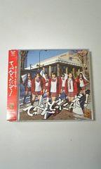 てっぺんとったんで!(CD+DVD)