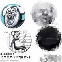 まん◯画太郎・イラスト柄缶バッジ2個セット。毒味