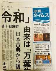 沖縄タイムス2019年4月2日安室奈美恵関連令和