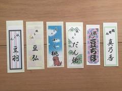 千社札 6枚セット 祇園 一力亭 お茶屋
