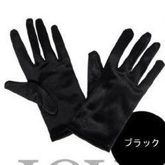 B84 フォーマル サテン ショート手袋 光沢ブラック 送料込