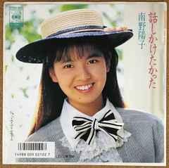 南野陽子・話しかけたかった(シングルレコード)