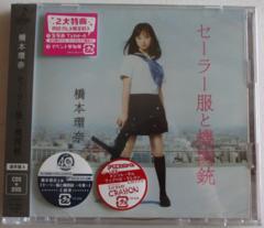 ★新品★ 橋本環奈 セーラー服と機関銃 通常盤A 初回プレス CD+DVD