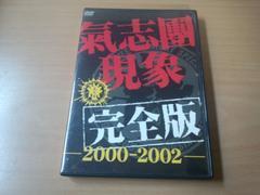 氣志團DVD「氣志團現象完全版 -2000-2002-」●