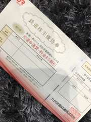 九州旅客鉄道株式会社優待券