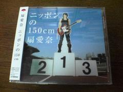 扇愛奈CD ニッポンの150cm 『輪廻』主題歌