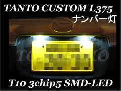 T10 15chip5LEDホワイト ナンバー灯(W)タントカスタムL375
