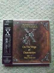 Xエックス X JAPANエックスジャパン TAIJI在籍時LIVE CD美品 送料込み可