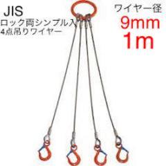 新品 JIS ロック両シンプル入4点吊ワイヤー 9mm 1m