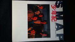 SMAP 写真集 少年紀 初版本 木村拓哉 中居正広 香取慎吾