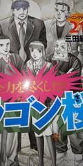 【送料無料】ドラゴン桜 全21巻完結セット