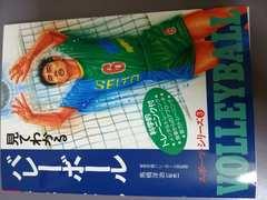 スポーツ実用書 見てわかるバレーボール 西東社