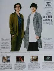 ★福士蒼汰x三浦翔平★髑髏城の七人season月