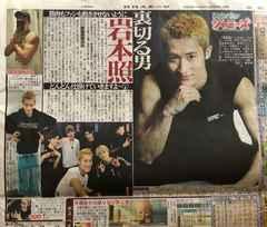 2018年3/24 日刊スポーツ サタジャニ★SnowMan 岩本照