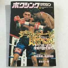 ボクシングマガジン 11 No.387 ポスター付き