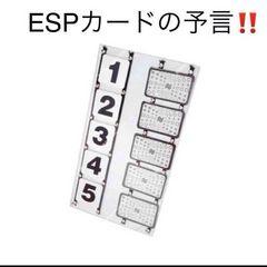 ESPカードの予言!ステージやサロンで!手品