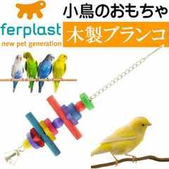 鳥のおもちゃ木製ブランコPA4094バードトイ Fa330