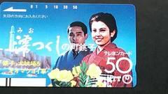 沢口靖子《澪つくしの町・銚子》未使用50度数テレカ 1985年発行