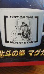北斗の拳マグカップ