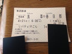 営業開始1番列車 4/21 浅草→春日部 リバティけごん1号