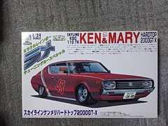 アオシマ 1/24 ケンメリ 2Dr.#43 ラメ塗装 チューニングカー グラチャン