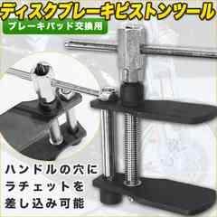 ディスクブレーキ ピストンツール ブレーキパッド交換工具