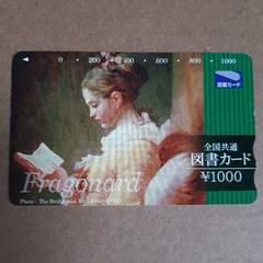 未使用 図書カード 1000円 新品 傷あり 磁気タイプ