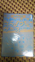 LaLa2019年5月号付録『学園ベビーシッターズ』スライダーケース