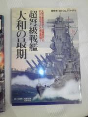 ☆3D、CGシリーズ戦艦大和の最期・戦艦武蔵の最期☆