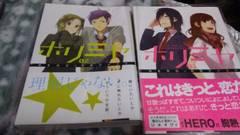 コミック ホリミヤ 1巻 2巻