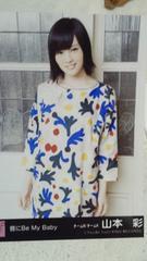 AKB48唇にBe My Baby山本彩劇場生写真