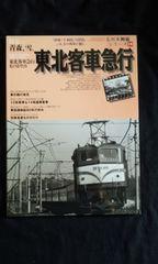 イカロス出版 名列車列伝シリーズ18 東北客車急行