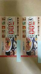 ☆即決☆安楽亭株主様ご優待割引券¥500×2枚☆2019年6月末日迄